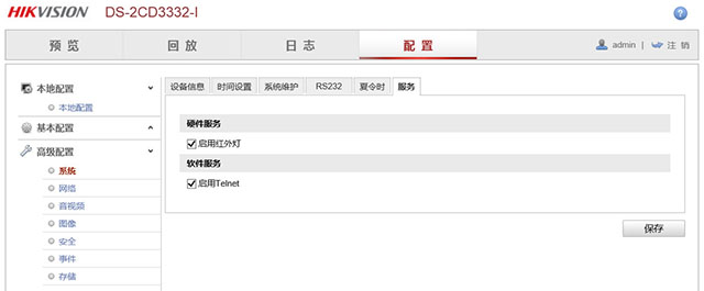 Hikvision Firmware 5 1 2 Chinese to English Fix - IP
